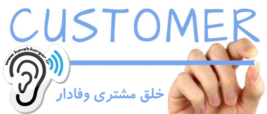 "Read more about the article مشتری وفادار ، اعتماد سازی و هنر گوش شنوا و""۱″ تمرین"
