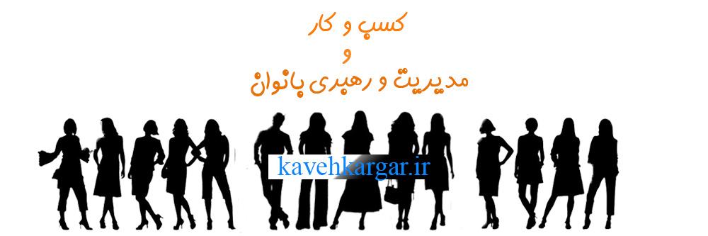 Read more about the article مدیریت زنان و رهبری کسبوکار و ۳ ناگفته پنهان در جامعه