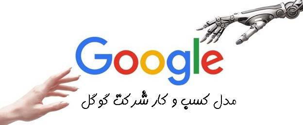 مدل کسب و کار گوگل بوم کسب و کار گوگل کاوه کارگر